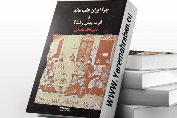 دانلود کتاب چرا ایران عقب ماند و غرب