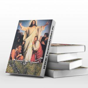 دانلود کتاب چرا مسیحی نیستم