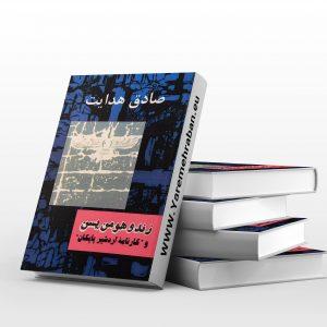 دانلود کتاب کارنامه اردشیر بابکان