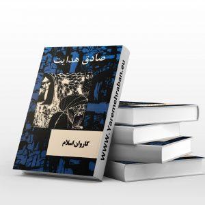 دانلود کتاب کاروان اسلام صادق هدایت