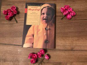 پی دی اف کتاب کلید رفتار با کودک دو ساله