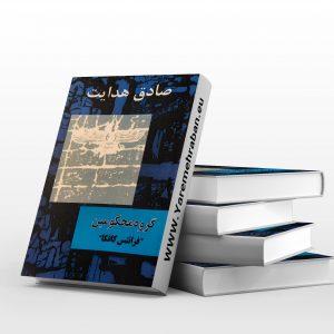 دانلود کتاب گروه محکومین ترجمه صادق هدایت