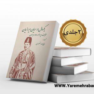 دانلود کتاب یکسال درمیان ایرانیان