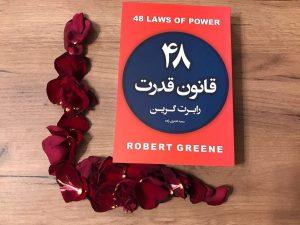 پی دی اف کتاب 48 قانون قدرت