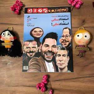 دانلود مجله جوان