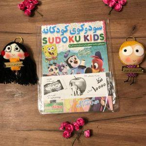 دانلود مجله سودوکوی کودکان
