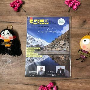 مجله قاب زمان