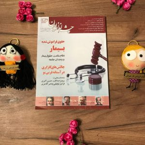 دانلود مجله چشم انداز ایران