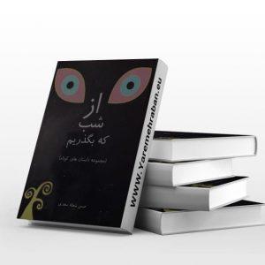 کتاب از شب که بگذریم