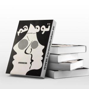 کتاب توهم