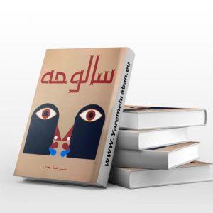کتاب سالومه